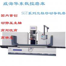 厂家供应广东深圳 威海华东SGT程控立柱移动系列导轨磨床