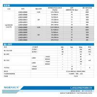 LDE03/05-20Bxx 系列 小体积AC-DC系列 金升阳MORNSUN 模块电源