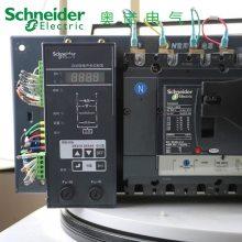 WATSNA-32施耐德万高PC级双电源自动切换装置
