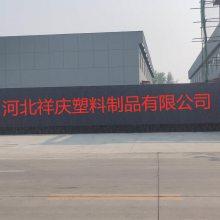 河北祥庆塑料制品有限公司