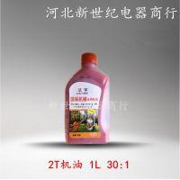 二冲程汽油机机油 30:1机油 油锯割草机1L1升容量机油