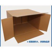 上海搬家纸箱哪里买,五层搬家打包纸箱配送,折叠纸板箱气泡膜订购电话