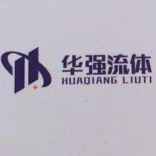 温州华强流体设备有限公司