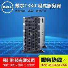 成都DELL/戴尔服务器代理商 戴尔T330塔式服务器主机 台式机报价