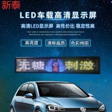 新泰出租车led屏安装单色全彩红色白色p10全彩户外室内彩色LED大屏幕认准华夏恒彩