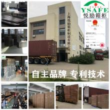 上海悦励箱柜有限公司