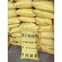 梁平优质聚合硫酸铁水处理剂厂家 厂家专业批发 重庆轩扬化工