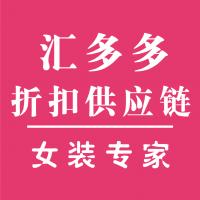 汇多多(广州)服饰有限公司