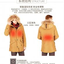 登山发热外套 滑雪保暖羽绒服 智能加热羽绒服