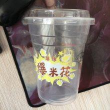 透明印刷的球形爆米花杯/爆米花包装塑料杯