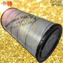 卡特CAT330C挖機優質木漿紙空氣濾芯_ 卡特330C風格