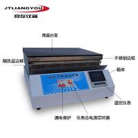 WJ系列遠紅外微晶電熱板智能控溫