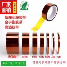 金手指高温胶带茶色耐高温胶纸PI聚酰亚胺胶带工业防焊耐热电子电器热转印3D打印绝缘胶带50U