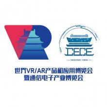 2019世界VR/AR产品和应用展览会暨中国国际通信电子产业博览会