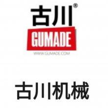 辽宁古川自动化设备有限公司