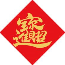 福字窗花厂家直销可定制类无痕硅胶新年窗贴粘贴不留痕的福字门贴