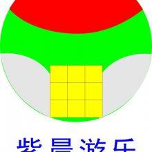 新乡县合河乡紫晨游乐设备厂