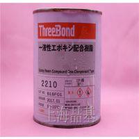 偏型可预定 日本threebond2210低粘度浸透性固化发热量小环氧胶