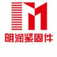 邯郸市明润紧固件制造有限公司