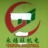 深圳永福旺机电有限责任公司