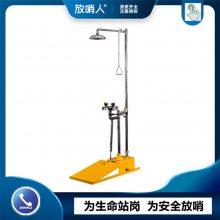 放哨人FSR0305自动排空防冻型冲淋洗眼器