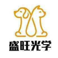 广州盛旺光学科技有限公司