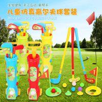 儿童亲子体育玩具高尔夫球套装球杆互动游戏体肩球类运动健身器材