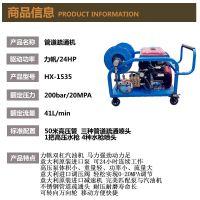 进口泵 工艺管道 下水管道疏通机HX-1535宏兴