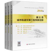 2018浙江省城市轨道交通工程预算定额 全三册