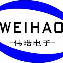 深圳市伟皓电子有限公司