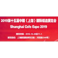 2019第十五届上海国际锻造展览会