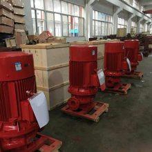 扬程115米流量30L/S喷淋泵XBD10.5/30G-L 消火栓泵 增压稳压设备