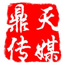 深圳市鼎天文化控股有限公司
