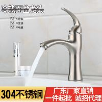 厂家直销 新款304不锈钢面盆水龙头 台上洗手盆洗脸盆冷热水龙头