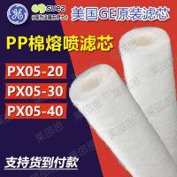 PP熔喷滤芯 /美国GE精密滤芯20寸、30寸、40寸滤芯现货供应