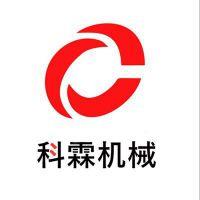 徐州科霖机械设备有限公司