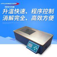 金坛AG捕鱼王3dLY-U系列石墨尿碘消解儀 疾控专用