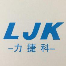 广州市力捷科激光科技股份有限公司