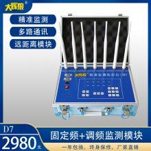 地磅防遥控器干扰器 磅秤防控仪加减专用设备 厂家直销