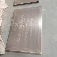 诚招全国标识项目加盟合作复古授权牌铜板雕刻金属不锈钢奖牌雕刻铝板雕刻公司门牌不锈钢标牌制作