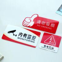 禁止吸烟提示牌 内有监控标志牌 标语牌文字可定做 厂家定制