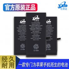 亿欣达适用苹果6SP手机电池 全新零循环 iPhone7P原装电池厂家定制批发