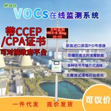 风途厂界voc在线监测系统_FT-VOCs-02厂界voc在线监测系统