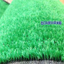 仿真草皮布景 红色仿真草皮 足球场草坪