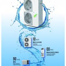 约克全变频风冷冷水/热泵机组--约克家用全变频户士水机-低温室外机小水机