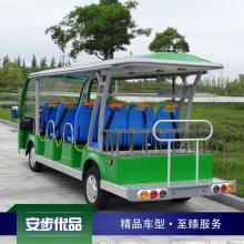 安步优品ABEV314新款带货栏11座电动观光车电动看楼观光车塑料外壳景区观光车