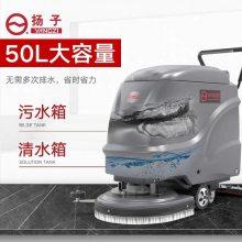 扬子X2工业洗地机 车间地面油污清洗机