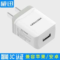 威迅 USB充电器 5V1A2.1A2.4A多功能双口智能通用3C认证手机旅充