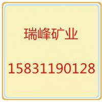 灵寿县瑞峰矿产品有限公司