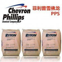 供应PPS 美国雪佛龙菲利普 P-6(粉)抗化学性 耐高温